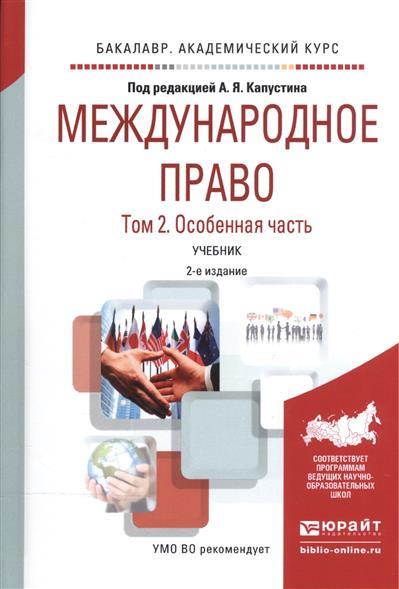 Международное право. В 2-х томах. Том 2. Особенная часть. Учебник