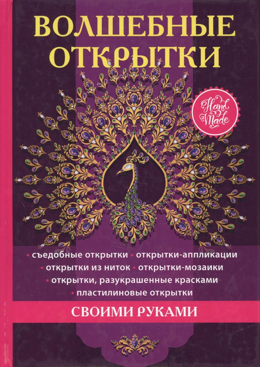 Гаврилова А. (сост.) Волшебные открытки своими руками мебель своими руками cd с видеокурсом