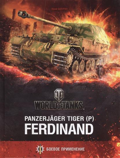 """Panzerjager Tiger (P) """"Ferdinand"""""""