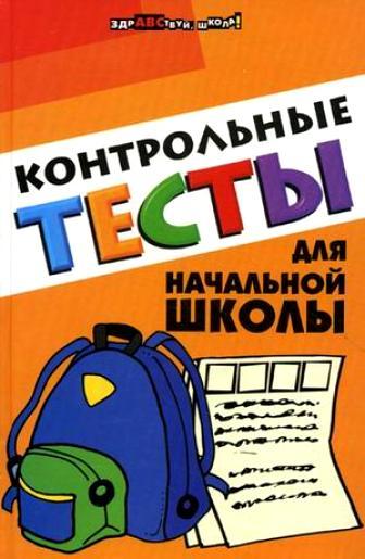 Контрольные тесты для начальной школы