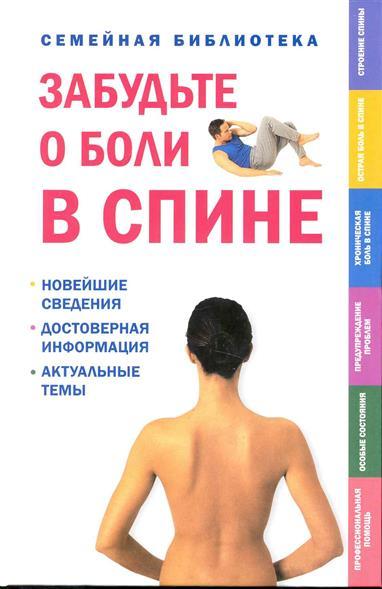 Забудьте о боли в спине