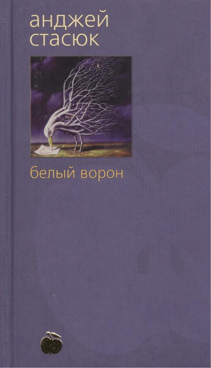Стасюк А. Белый ворон