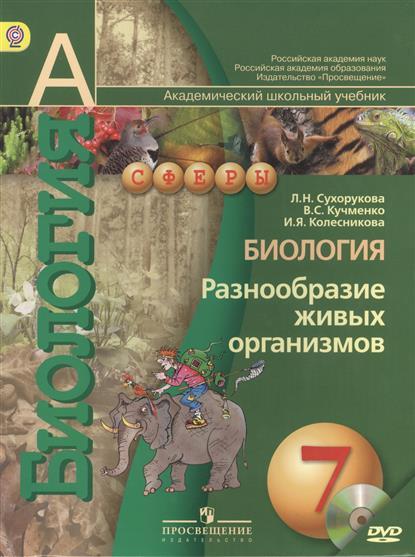 Биология. Разнообразие живых организмов. 7 класс. Учебник для общеобразовательных организаций с приложением на электронном носителе  (+CD)