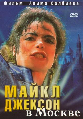 Майкл Джексон в Москве Наше кино