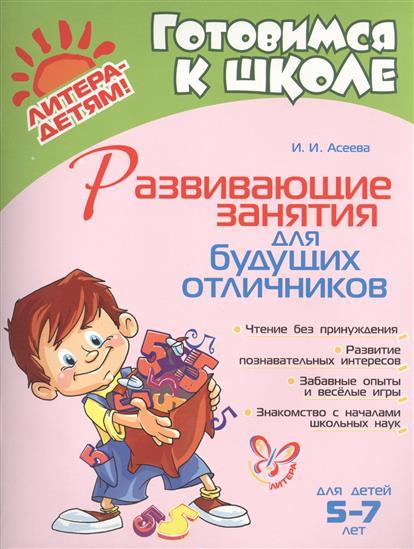Развивающие занятия для будущих отличников. Для детей 5-7 лет.