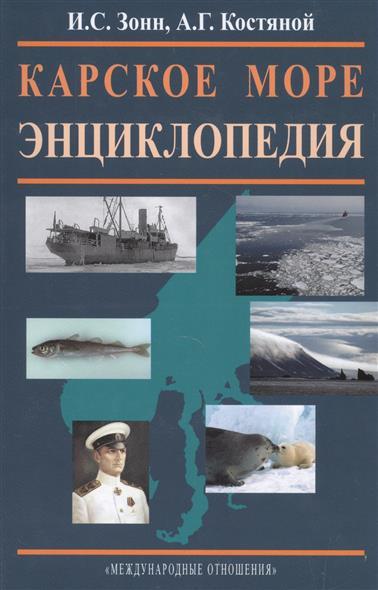 Зонн И., Костяной А. Карское море. Энциклопедия цена 2017