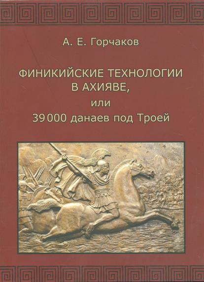 Финикийские технологии в Ахияве, или 39 000 данаев под Троей