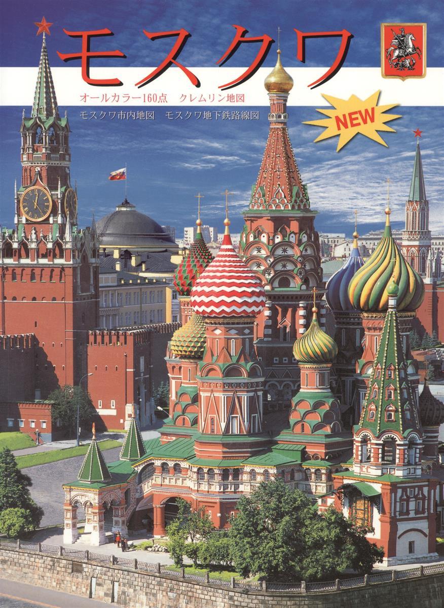 Гейдор Т., Харитонова И. Альбом Москва (+карта) (на японском языке) москва альбом на японском языке