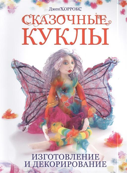 Хоррокс Дж. Сказочные куклы. Изготовление и декорирование