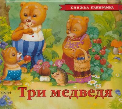 Шваров В. (худ.) Три медведя три медведя три медведя кофточка happy animals молочная с мишкой