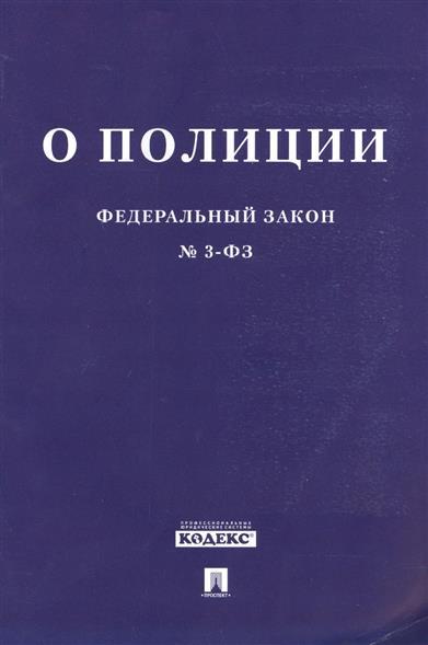 О полиции. Федеральный закон № 3-ФЗ