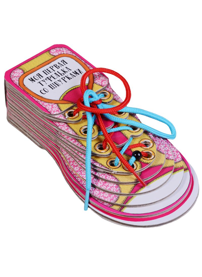 Ружичка О. Моя первая туфелька со шнурками