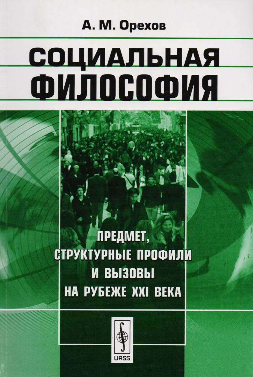 Социальная философия: Предмет, структурные профили и вызовы на рубеже XXI века