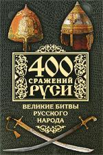 400 сражений Руси Великие битвы русского народа