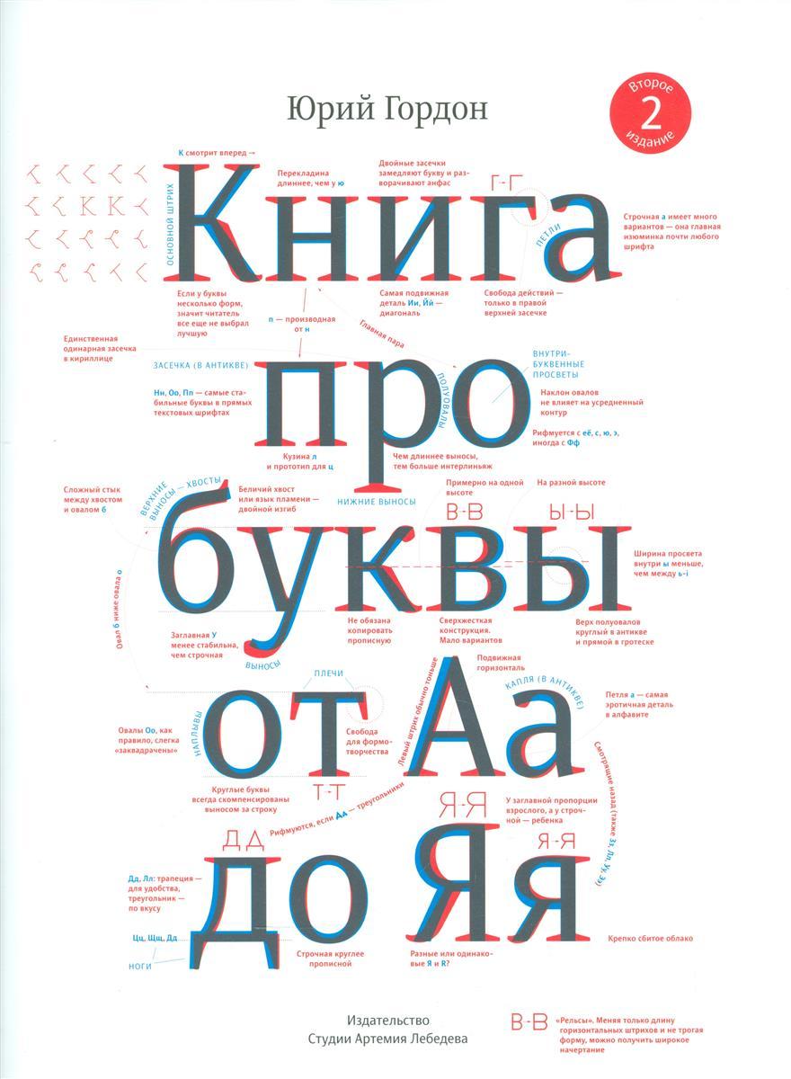 Гордон Ю. Книга про буквы от Аа до Яя