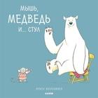 Мышь, медведь и… стул