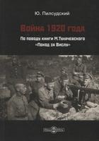 Война 1920 года. По поводу книги М. Тухачевского