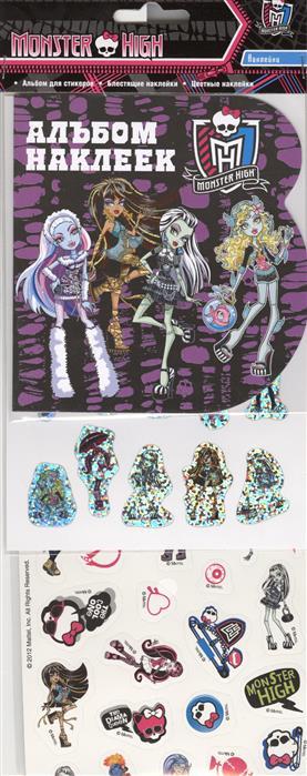 Альбом наклеек Monster High + блестящие и цветные наклейки