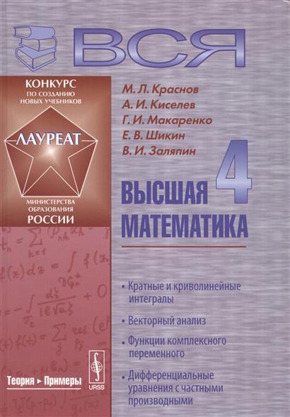 Краснов М.: Вся высшая математика. Том 4. Кратные и криволинейные интегралы. Векторный анализ. Функции комплексного переменного. Дифференциальные уравнения с частыми производными. Учебник