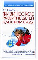Физическое развитие детей в детском саду 5-7 лет
