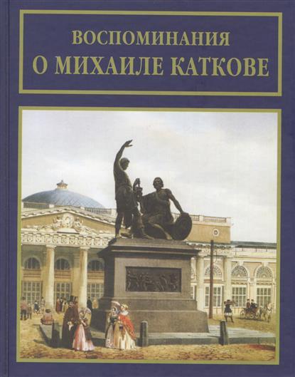Лебедева Г. (сост.) Воспоминания о Михаиле Каткове