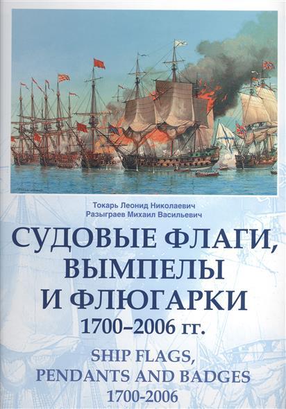 Судовые флаги, вымпелы и флюгарки 1700-2006 гг.