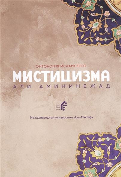 Онтология исламского мистицизма