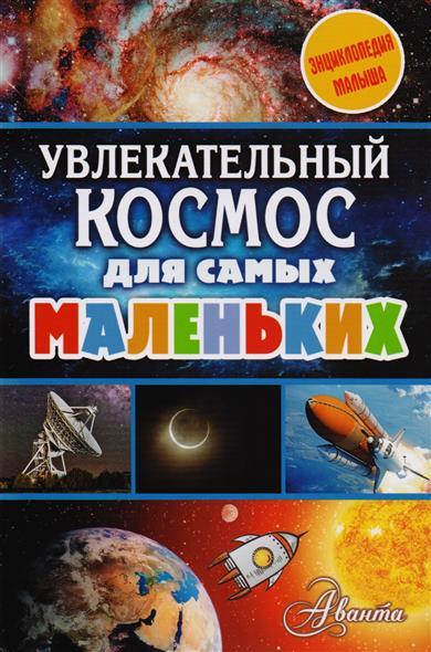 Собе-Панек М. Увлекательный космос для самых маленьких увлекательный космос для самых маленьких