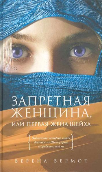или книги о жизни восточных женщин изучайте