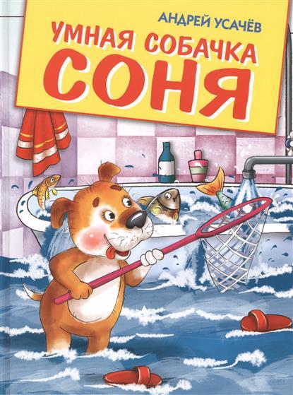Усачев А. Умная собачка Соня: Веселые истории ISBN: 9785445102885 усачев а умная собачка соня