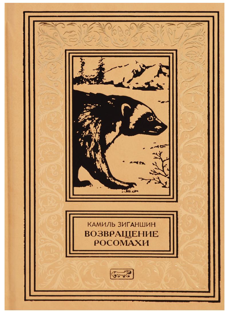 Зиганшин К. Возвращение росомахи ISBN: 9785371005748 плащ и маска росомахи uni