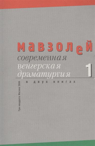 Силади А. (сост.) Современная венгерская драматургия (комплект из 2 книг) серия современная фантастика комплект из 2 книг