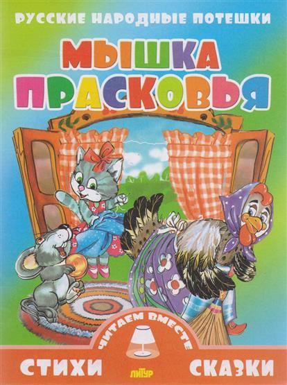 Глушкова Н. (худ.) Мышка Прасковья. Русские народные потешки rk 246 кукла прасковья 1236935