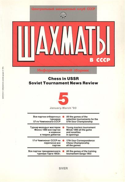 Шахматы в СССР. Информационный сборник 90/5. Chess in USSR. Soviet Tournament News Review №5 January - March `90