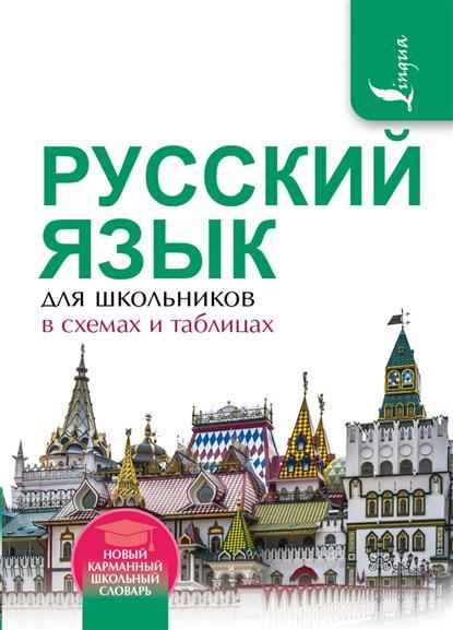 Алексеев Ф. Русский язык для школьников в схемах и таблицах