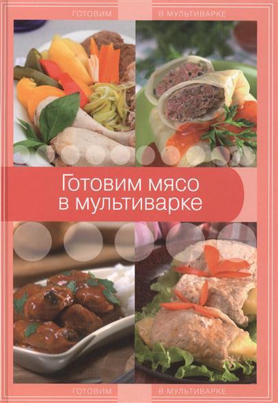 Ивенская О. (сост.) Готовим мясо в мультиварке недорого