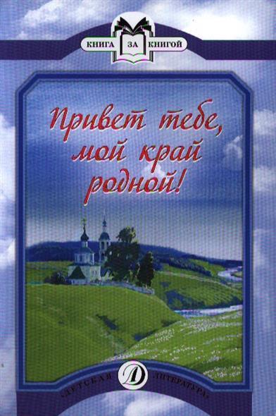 Привет тебе, мой край родной! Стихотворения русских поэтов XIX-XX веков