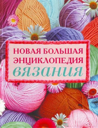 Кирьянова Ю. Новая большая энциклопедия вязания раиса кирьянова шпаргалка для логопеда