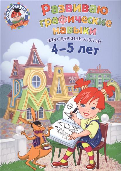 Володина Н. Развиваю графические навыки. Для одаренных детей 4-5 лет изучаю мир вокруг для одаренных детей 5 6 лет