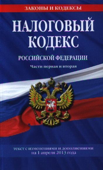 Налоговый кодекс Российской Федерации. Текст с изменениями и дополнениями на 1 апреля 2013 года