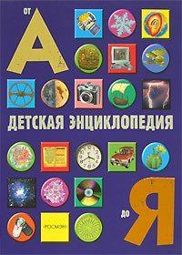 Паркер С. Детская энциклопедия от А до Я