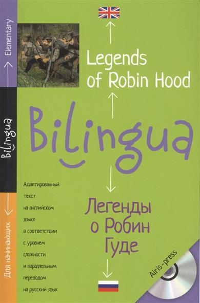 Львов В. (ред.) Legends of Robin Hood = Легенды о Робин Гуде. Адаптированный текст на английском языке в соответствии с уровнем сложности и параллельным переводом на русский язык. Для начинающих (+CD) rdr cd [teen] robin hood