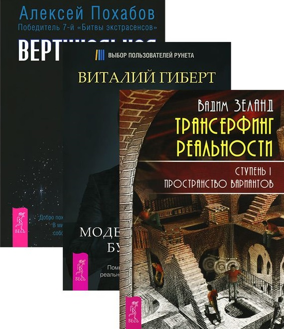 Трансерфинг 1 + Вертикальная воля + Моделирование будущего (комплект из 3 книг)