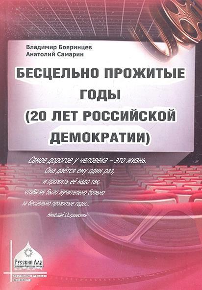 Бесцельно прожитые годы (20 лет российской демократии)