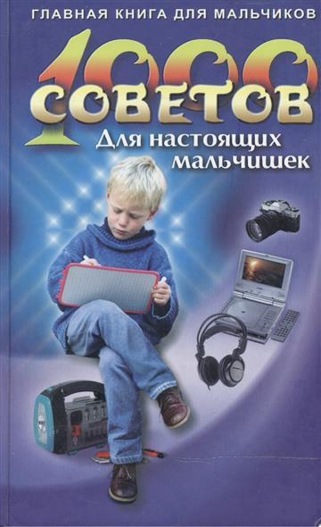 Виес Ю. (сост.) 1000 советов для настоящих мальчишек виес ю сост большая книга для девочек