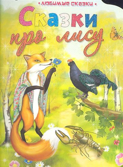 Обидина Н. (худ.) Сказки про лису