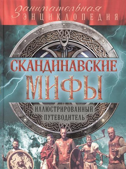 Скандинавские мифы. Иллюстрированный путеводитель