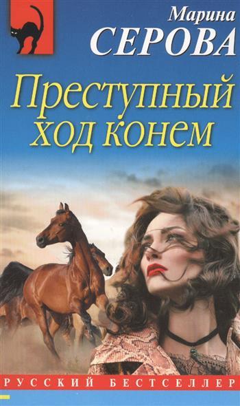 цена Серова М. Преступный ход конем