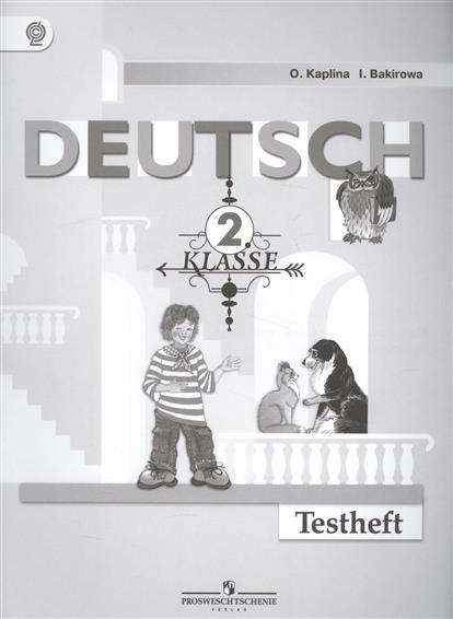 Deutsch. Немецкий язык. 2 класс. Контрольные задания (+ эл. прил. на сайте)