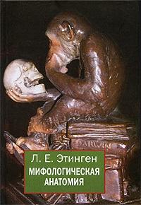 Этинген Л. Мифологическая анатомия